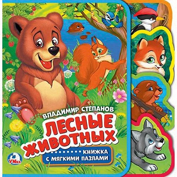 Умка Книжка Лесные животные с пазлами, Степанов В.