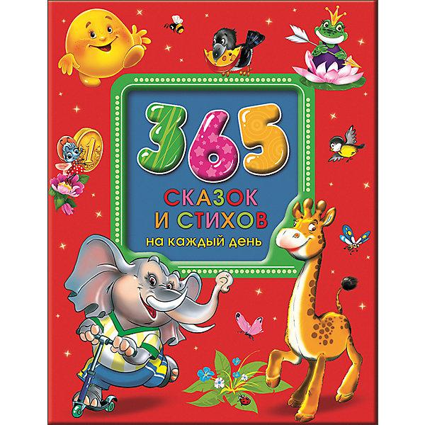 Проф-Пресс Сборник 365 сказок и стихов на каждый день