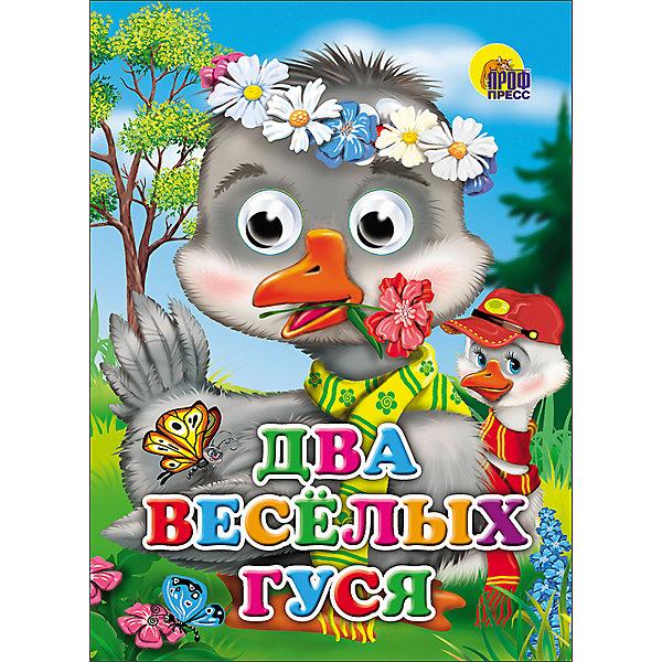 Проф-Пресс Книга с глазками Два весёлых гуся