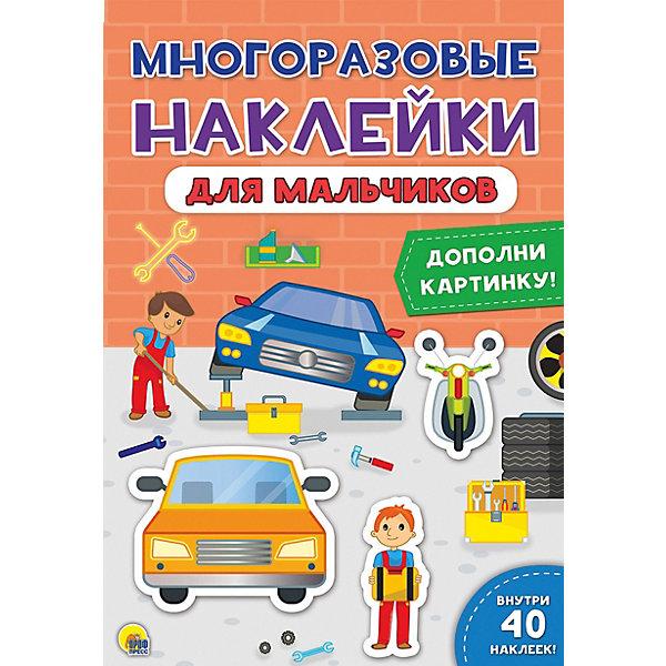 Книга с наклейками