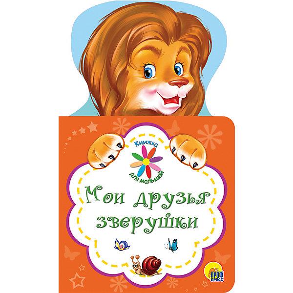 Проф-Пресс Книжка для малышей Мои друзья зверушки, Ушкина Н.