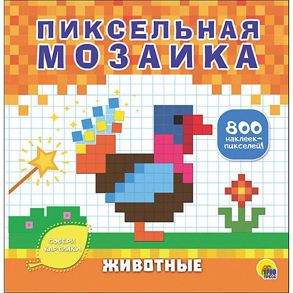 Проф-Пресс Пиксельная мозаика Животные