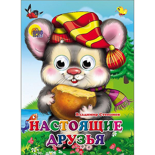 Проф-Пресс Книга с глазками Настоящие друзья баголи и настоящие друзья