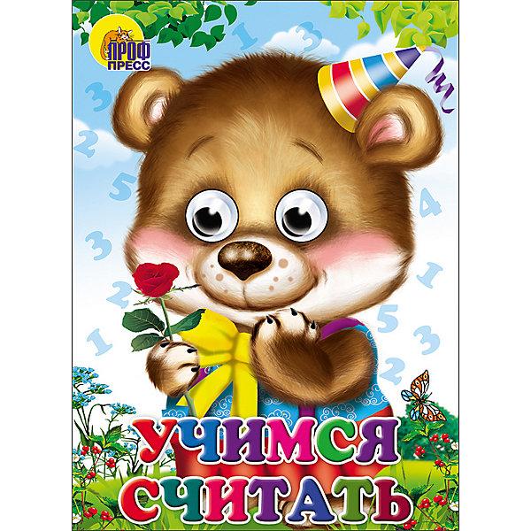 Купить Книга с глазками Учимся считать , Проф-Пресс, Россия, Унисекс
