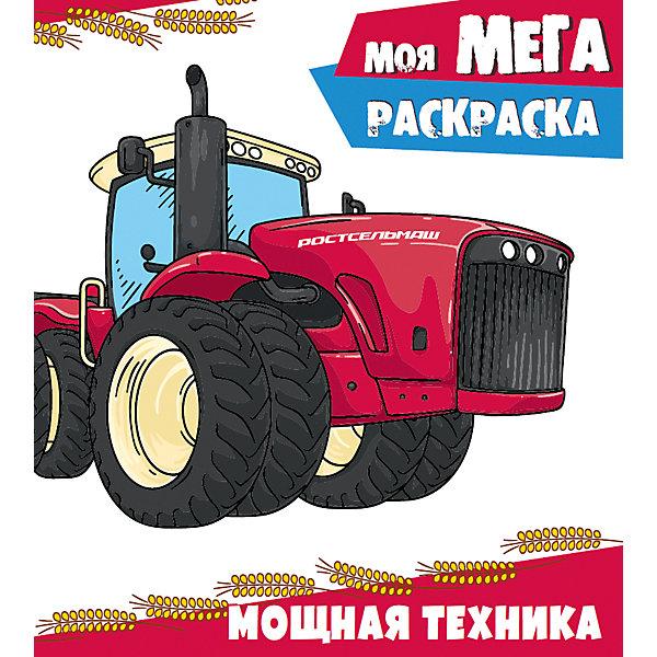 Купить Моя мега-раскраска Мощная техника , Проф-Пресс, Россия, Унисекс