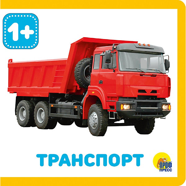 Купить Книжка на пене Транспорт , Проф-Пресс, Россия, Унисекс