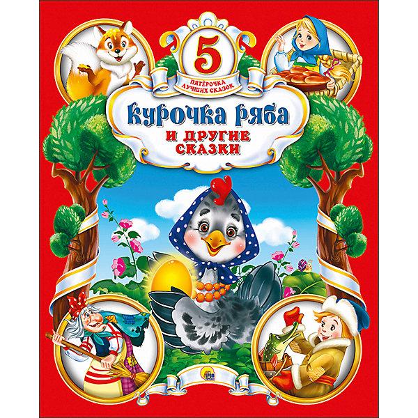 Проф-Пресс Сборник Пятёрочка лучших сказок Курочка Ряба и другие сказки