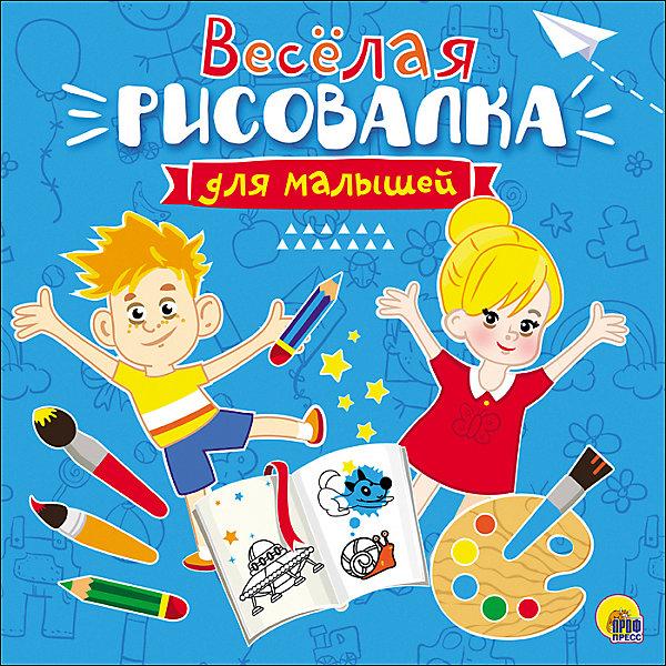 Проф-Пресс Рисовалка для малышей Весёлая