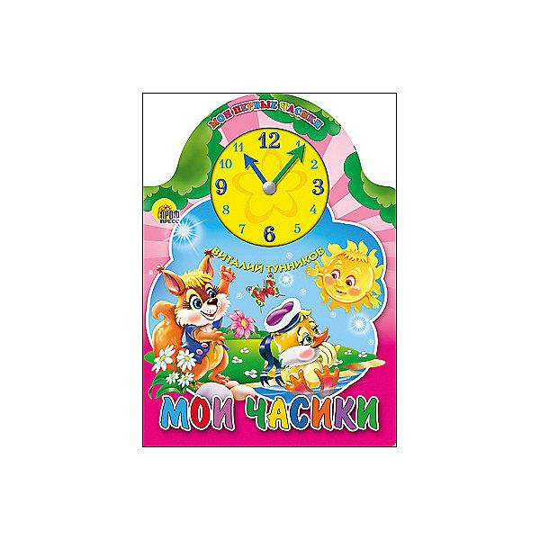 Проф-Пресс Книга с часами Мои часики, Тунников В. часики мягкие мои первые часы k s kids