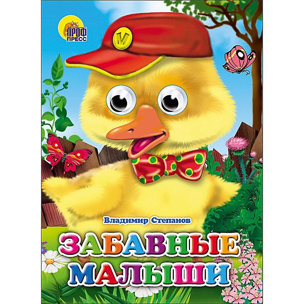 Купить Книга с глазками Забавные малыши , Проф-Пресс, Россия, Унисекс