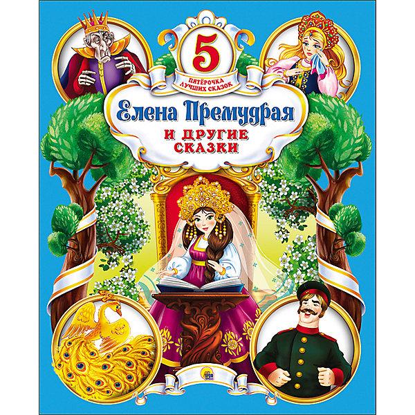 Проф-Пресс Сборник Пятёрочка лучших сказок Елена Премудрая и другие сказки
