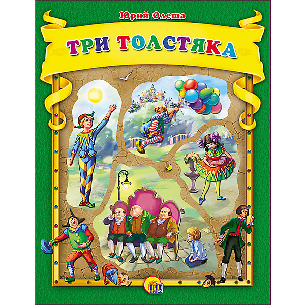 Проф-Пресс Сказка Три Толстяка, Олеша Ю.