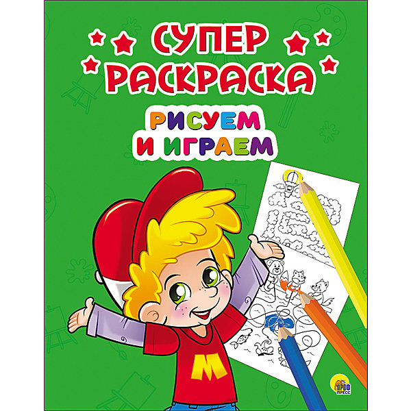 Купить Суперраскраска Рисуем и играем , Проф-Пресс, Россия, Унисекс