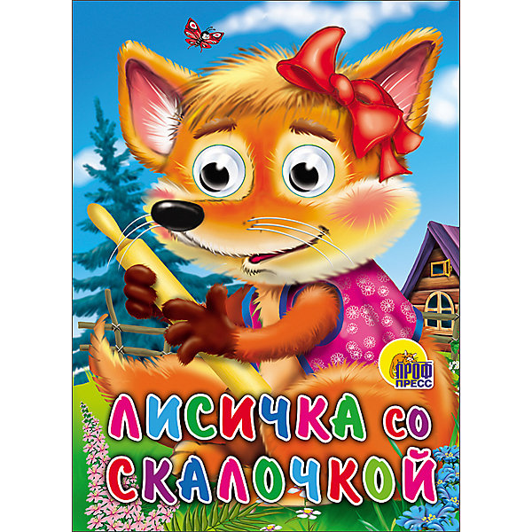 Проф-Пресс Книга с глазками Лисичка со скалочкой проф пресс говорящие сказки лисичка со скалочкой
