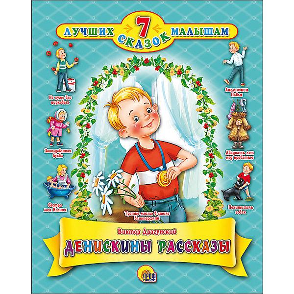 Проф-Пресс Сборник 7 Сказок Денискины рассказы, Драгунский В.