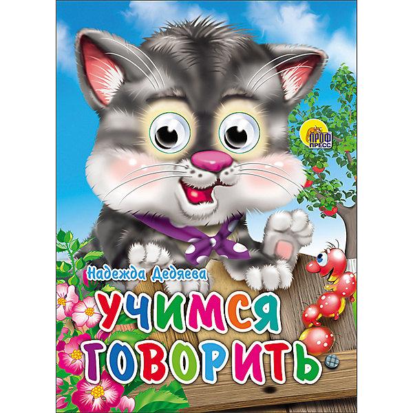 Купить Книга с глазками Учимся говорить , Проф-Пресс, Россия, Унисекс