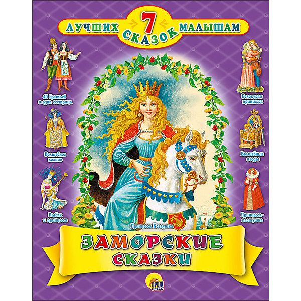 Проф-Пресс Сборник 7 Сказок Заморские сказки