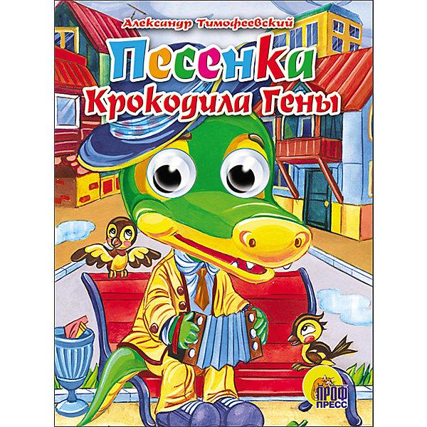 Книга с глазками