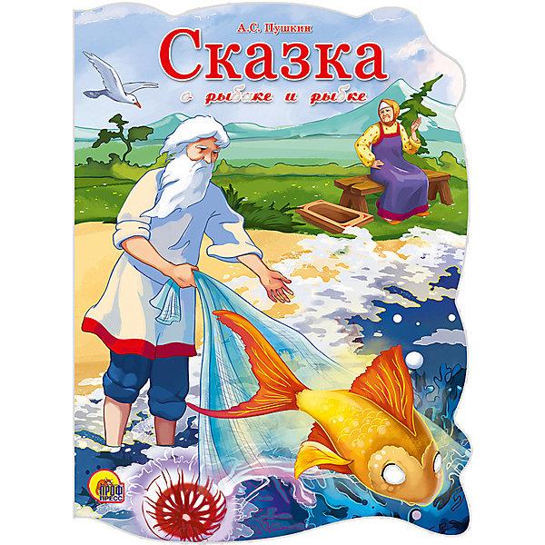 Сказка о рыбаке и рыбке, Пушкин А. Проф-Пресс