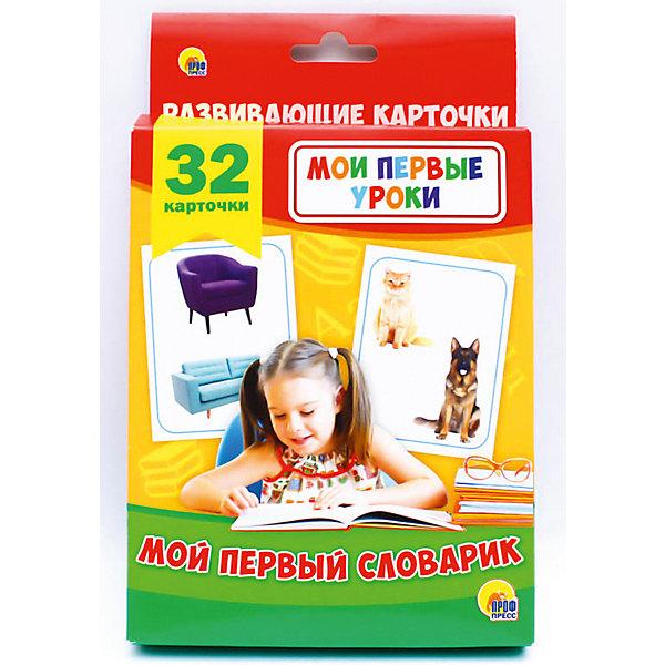 Купить Развивающие карточки Мои первые уроки Мой первый словарик , Проф-Пресс, Россия, Унисекс