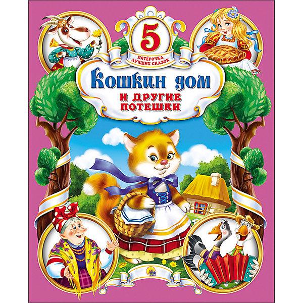 Проф-Пресс Сборник Пятёрочка лучших сказок Кошкин дом и иругие потешки