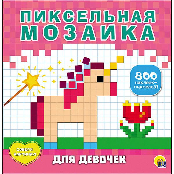 Проф-Пресс Пиксельная мозаика Для девочек