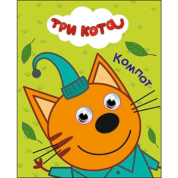 Проф-Пресс Книга с глазками Три Кота Компот прописи проф пресс три кота 59358