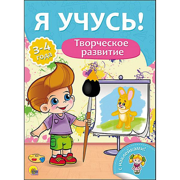 Проф-Пресс Я учусь! Творческое развитие елена бурак я учусь математическое развитие для детей от 2 до 3 лет наклейки