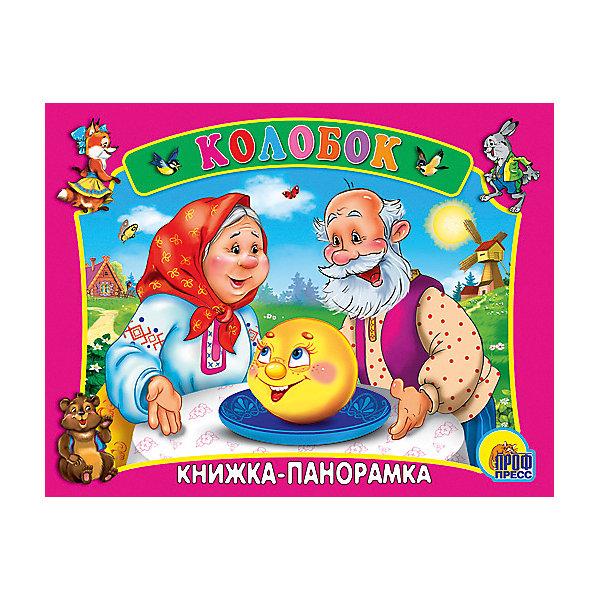 Купить Книжка-панорамка Колобок , Проф-Пресс, Россия, Унисекс