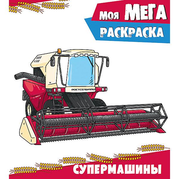 Купить Моя мега-раскраска Супермашины , Проф-Пресс, Россия, Унисекс
