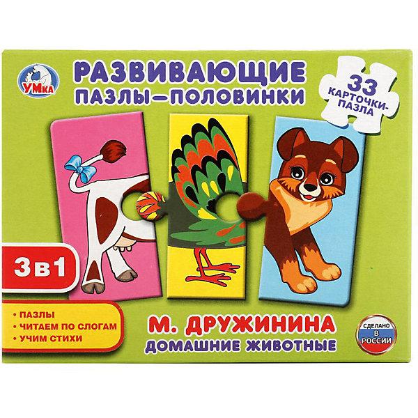Развивающие пазлы-половинки Умка «М. Дружинина. Домашние животные»Пазлы для малышей<br>Характеристики товара:<br><br>• материал: картон<br>• в комплекте: 33 карточки<br><br>Детская обучающая игра, в которой ребенку нужно собрать из деталей пазла картинки с животными. Каждая собранная карточка сопровождается стихотворением. Игра развивает у детей усидчивость, внимательность, мелкую моторику рук, познакомит с новыми словами.