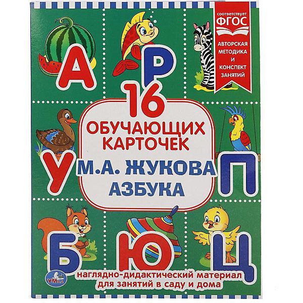 Умка Обучающие карточки «Азбука М.А. Жукова»