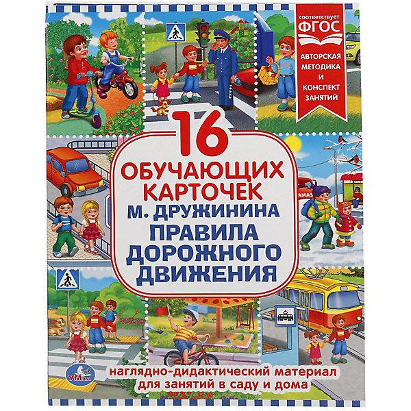 Умка Обучающие карточки Умка «Правила дорожного движения» одежда обучающие карточки
