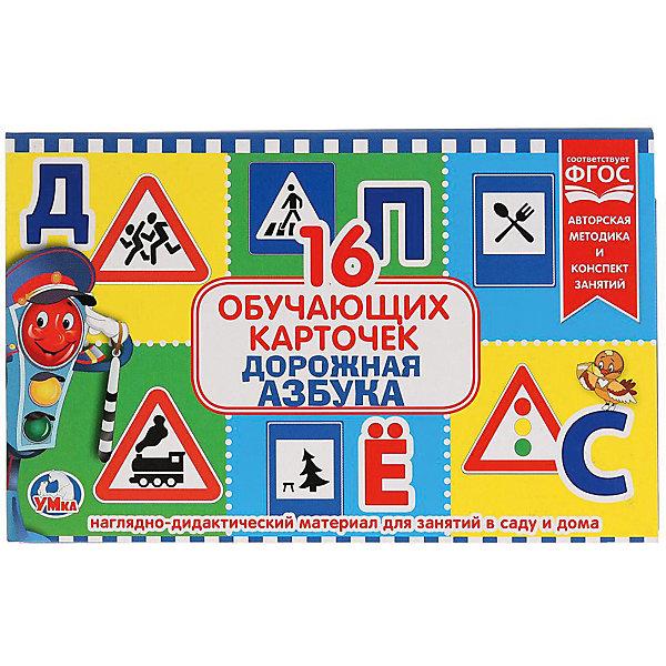 Умка Обучающие карточки Умка «Дорожная азбука» одежда обучающие карточки