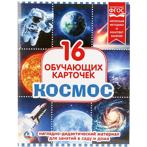 Умка Обучающие карточки «Космос»