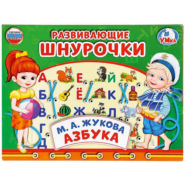 цена на Умка Настольная игра-шнуровка Умка «Азбука. М.А. Жукова»