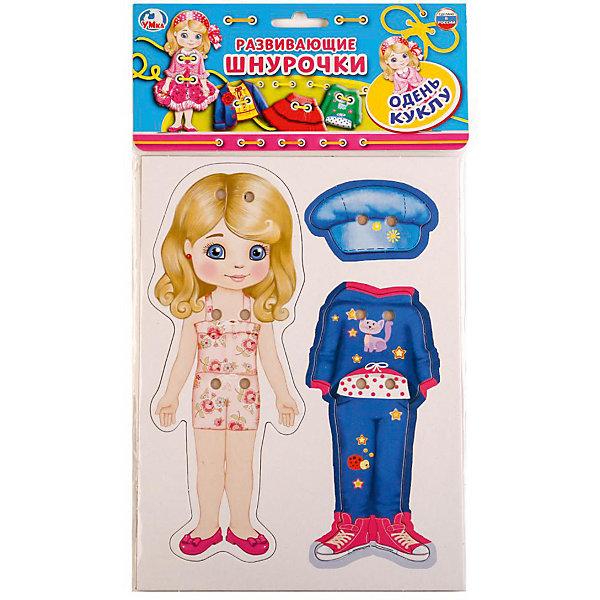 Умка Настольная игра-шнуровка «Одень куклу»