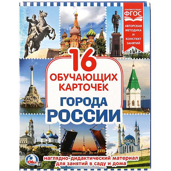 цена Умка Обучающие карточки Умка «Россия» онлайн в 2017 году