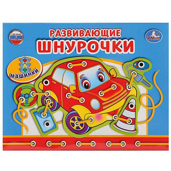Умка Настольная игра-шнуровка «Машинки»
