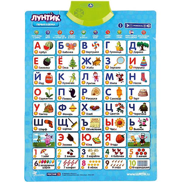 Купить Говорящий плакат Умка Первая азбука , Лунтик, Китай, Унисекс