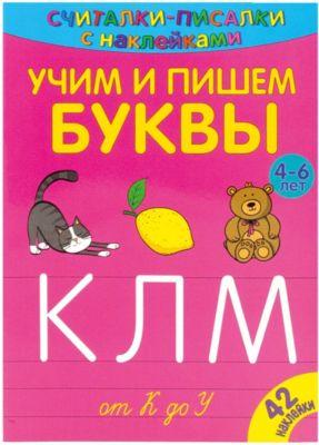 ND Play Развивающая книга «Считалки-писалки. Учим и пишем буквы от к до У» nd play развивающая книга считалки писалки учим и пишем буквы от а до й