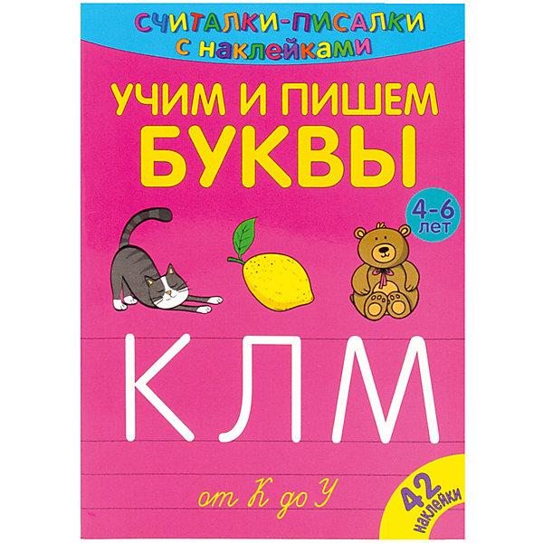цена ND Play Развивающая книга «Считалки-писалки. Учим и пишем буквы от к до У» онлайн в 2017 году
