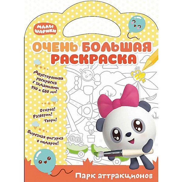 ND Play Развивающая книга «Малышарики. Очень большая раскраска. Парк аттракционов»