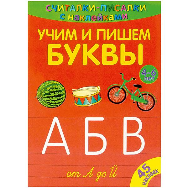 цена ND Play Развивающая книга «Считалки-писалки. Учим и пишем буквы от А до Й» онлайн в 2017 году