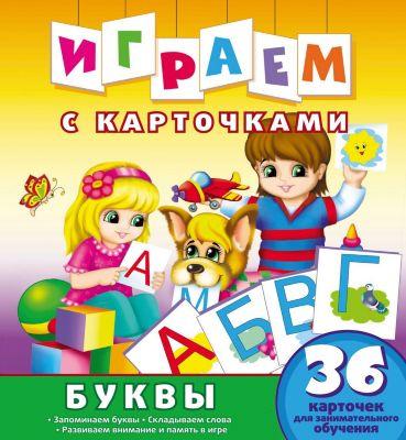 ND Play Развивающая книга «Играем с карточками. Буквы» nd play развивающая книга считалки писалки учим и пишем буквы от а до й