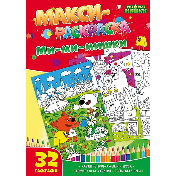 Купить Развивающая книга «Макси-раскраски. Ми-ми-мишки», ND Play, Россия, Унисекс