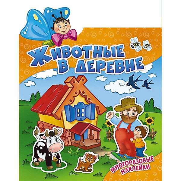 ND Play Развивающая книга «Наклеюшки. Животные в деревне» цена 2017