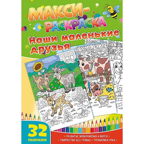 Купить Развивающая книга «Макси-раскраски. Наши маленькие друзья», ND Play, Россия, Унисекс