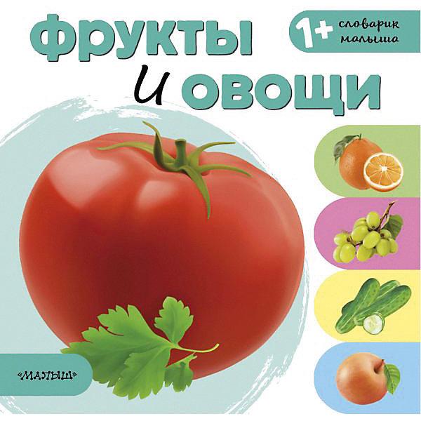 Издательство АСТ Словарик малыша Фрукты и овощи мир малыша овощи