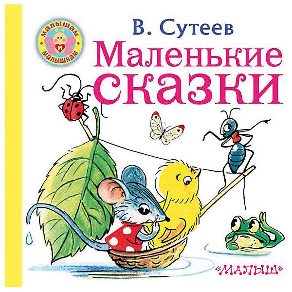 Маленькие сказки, Сутеев В. Издательство АСТ